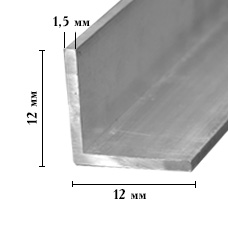 Кут алюмінієвий 12х12мм, стінка 1,5 мм, 6 м