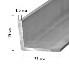 Уголок алюминиевый 15х25мм, стенка 1,5 мм