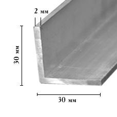 Уголок алюминиевый 30х30мм, стенка 2 мм