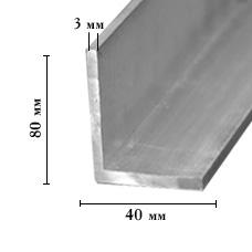 Уголок алюминиевый 80х40мм, стенка 3 мм