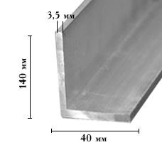 Уголок алюминиевый 140*40, стенка 3,5 мм