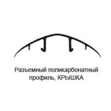 Разъемный КРЫШКА, прозрачный, 6-10 мм
