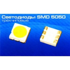 Светодиод SMD 5050, 2.8-3.6В,17-23lm, 120° (3чип, холод.), белый