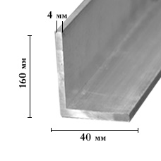 Уголок алюминиевый 160х40 мм, стенка 4 мм (позиция под заказ)