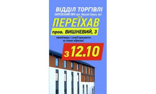 Офіс у м. Харків (вул. Василя Стуса, 4а) ПЕРЕЇХАВ