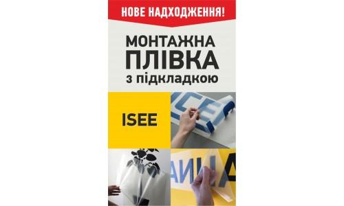 Монтажна плівка iSee з підкладкою