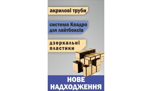 НОВІ надходження у Промдизайн!