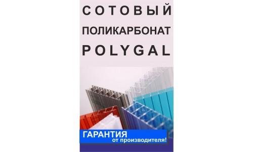 Сотовий полікарбонат