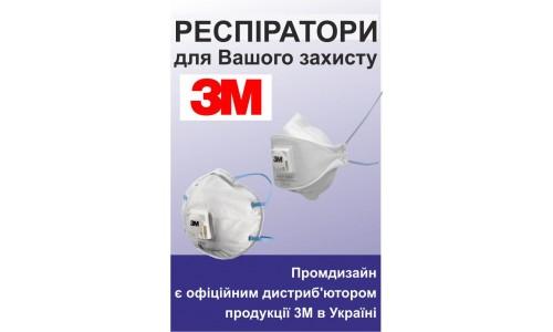 Респіратори 3М