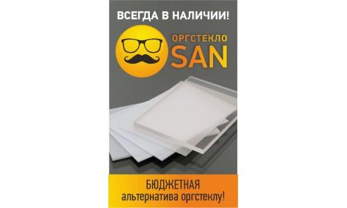 САН (SAN)