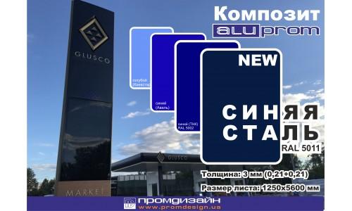 Композит Aluprom! Новий колір - Синя сталь RAL5011