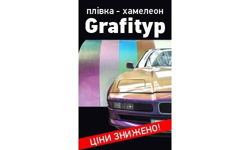 Плівка Grafityp (хамелеон)